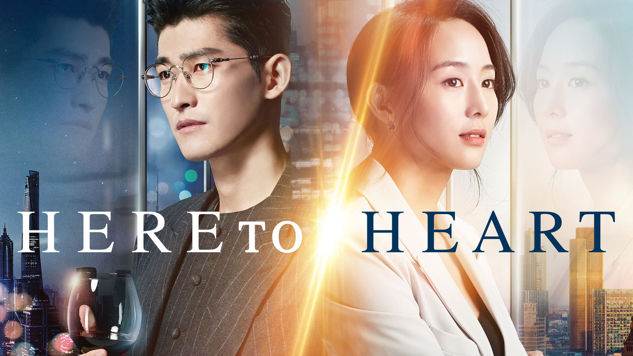 Here to Heart on Netflix UK