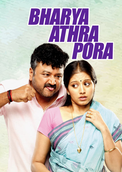 Bharya Athra Pora on Netflix UK