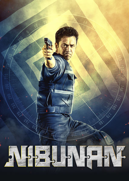 Nibunan on Netflix UK