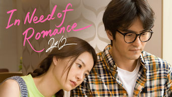 In Need of Romance 2012 (2012)