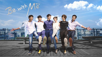 Be with Me: Season 1