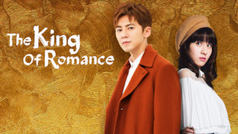 The King of Romance (2016)