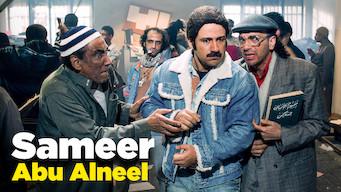Sameer Abu Alneel (2013)