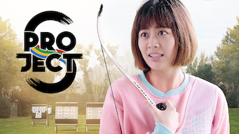 Project S The Series (2017)