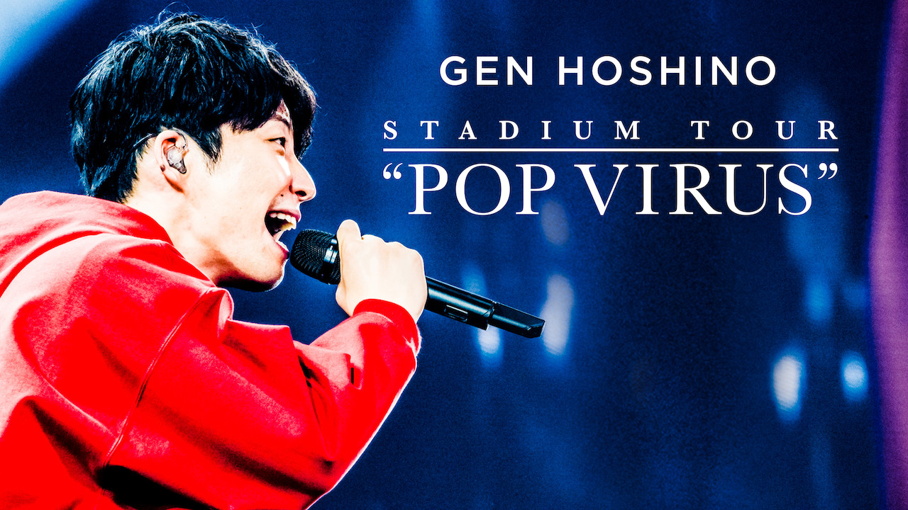 "GEN HOSHINO STADIUM TOUR ""POP VIRUS"" on Netflix UK"