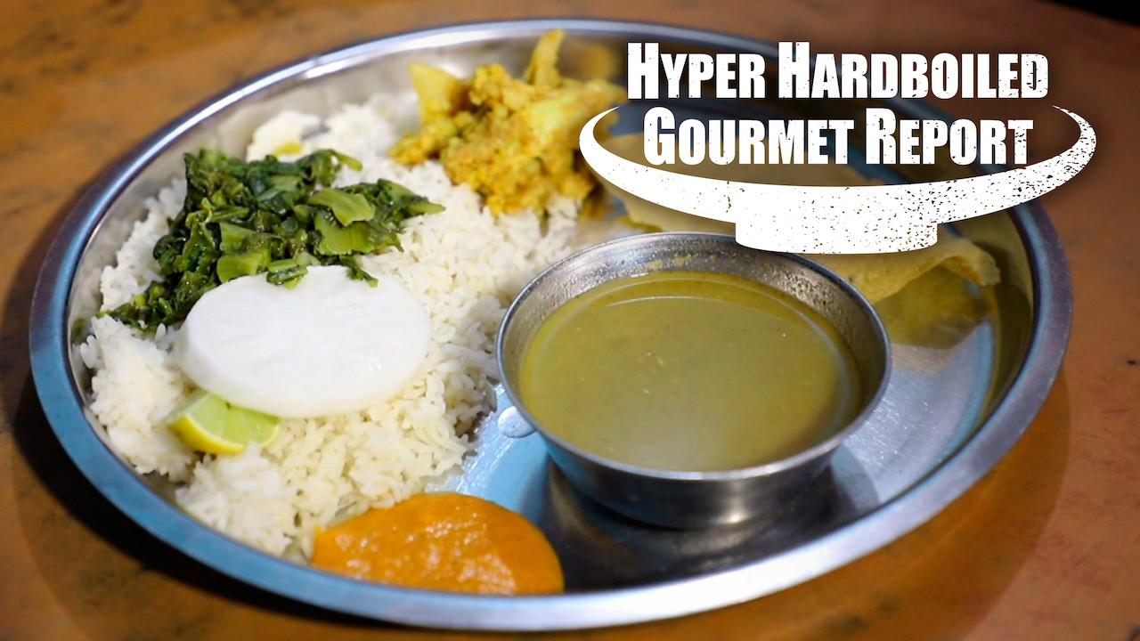 Hyper HardBoiled Gourmet Report on Netflix UK