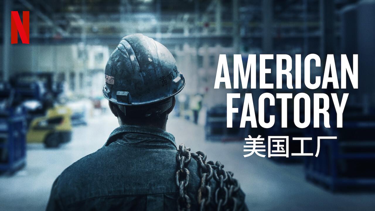 American Factory on Netflix UK
